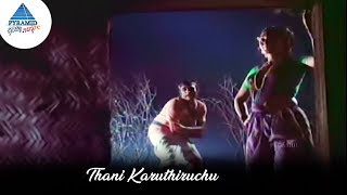 Thanni Karuthiruchu Song | Ilamai Oonjal Aadukirathu Songs | Kamal | Sripriya | Pyramid Glitz Music