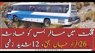 Gilgit: 26 die, 12 injured in road accident