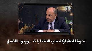 د. أحمد الشناق ومحمد الحسيني - ندوة المشاركة في الانتخابات .. وردود الفعل