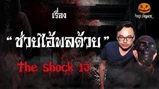 The Shock เดอะช็อค เรื่อง ช่วยไอ้พลด้วย ออกอากาศวันองัคารที่ 21 สิงหาคม 2561
