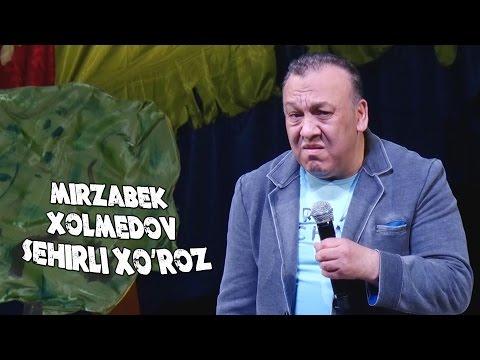 Mirzabek Xolmedov - Sehirli xo'roz (Mirzo teatri 2016)
