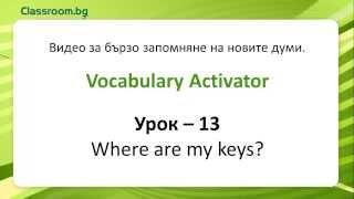 Онлайн Курс А1.1, Урок 13 -- Where are my keys? - новите думи от урока
