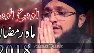 Alwida Alwida Mahe Ramzan - Hafiz Tahir Qadri By Ayaz Islam 2018