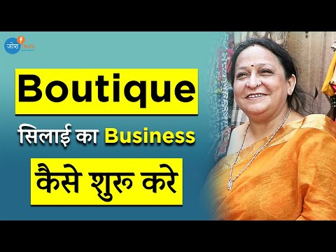 How to Start Fashion Boutique Business Plan | Starting Women's Clothing Boutique Business in India
