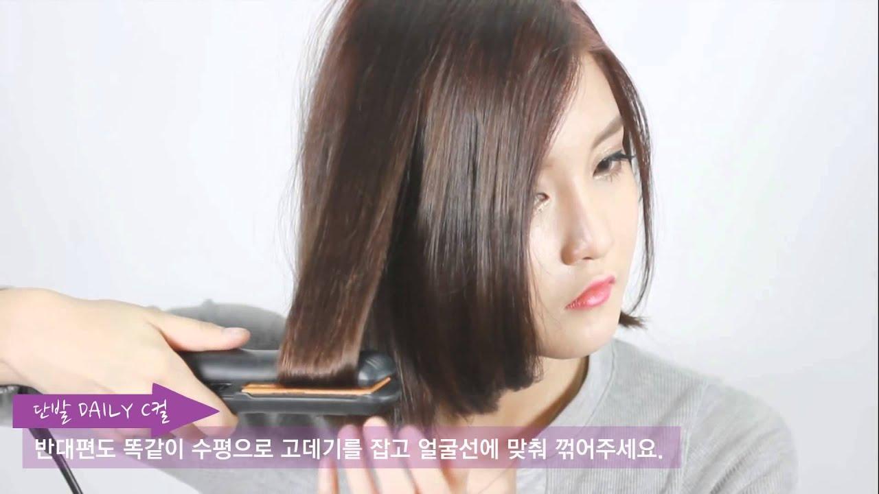 """korean hairstyle How to C curl hairstyle 셀""""""""—¤ì–´ 단발머리 Cì ¬ •˜ëŠ"""""""
