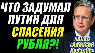 Михаил Делягин - Россия скоро откажется от доллара полностью?! Как быть Путину? 04.11.2017