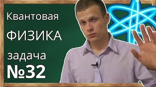 📌Квантовая физика на ЕГЭ. Задача №32. Переходы в атомах. Энергетические уровни