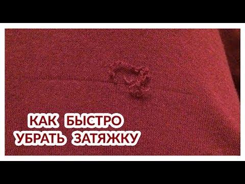 Как убрать затяжку на трикотаже? На свитере, на колготках?