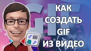 Как Создать GIF анимацию из видео(http://www.youtube.com/watch?v=_pJ0GRkKVbQ Как Создать GIF анимацию из видео Видео Заставки: http://goo.gl/Em8OUU Мой Twitter: ..., 2014-05-14T05:40:15.000Z)