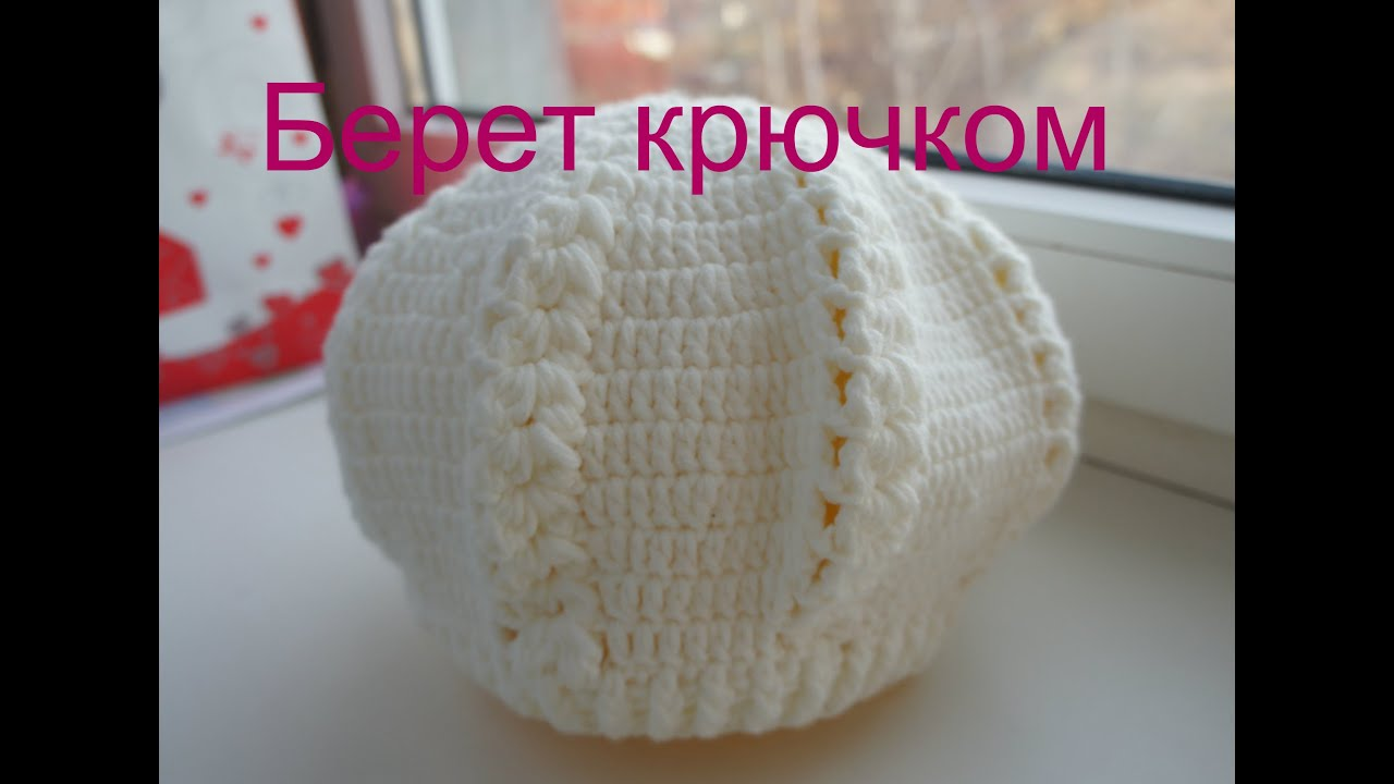 вязание берета мотылек схему