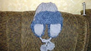 Как связать шапку-ушанку для мальчика спицами