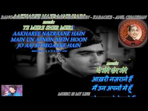 Rang Aur Noor Ki Barat Kise Pesh Karun - Karaoke With Scrolling Lyrics Eng. & हिंदी