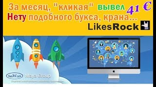 Likesrock.com - Лайкрок. Заработок в социальных сетях без вложений.