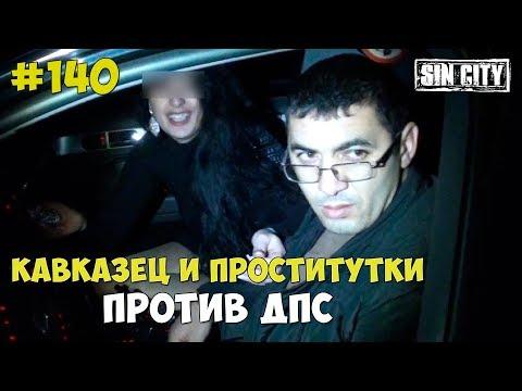 Город Грехов 140 - Кавказцы и проститутки против ДПС
