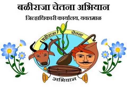 Image result for bali raja chetana abhiyan