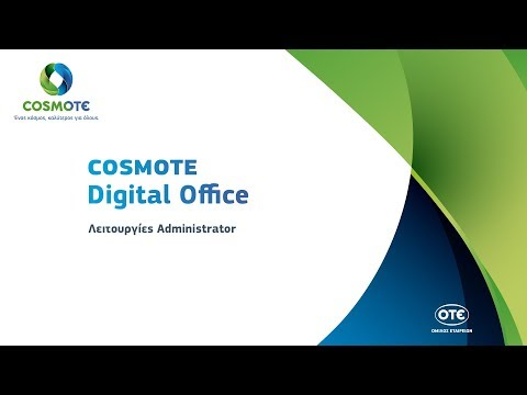 COSMOTE Digital Office | Οδηγίες Λειτουργιών Administrator