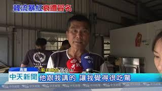 20181205中天新聞 韓粉文山伯暴紅 竟有「彌陀張先生」混淆消費者