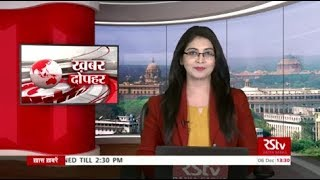 Hindi News Bulletin   हिंदी समाचार बुलेटिन – 06 December, 2019 (1:30 pm)