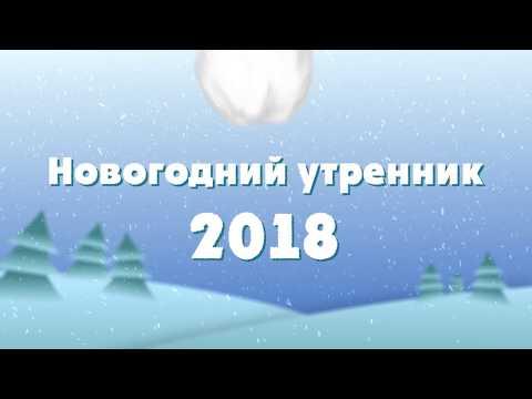 Новогодний утренник 2018 детский сад 4 Курск