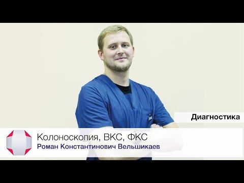 Колоноскопия, ВКС, ФКС. Врач эндоскопист Вельшикаев Р.К.