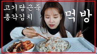 고기당근죽,총각김치 먹방  meat carrot porridge,chonggak kimchi mukbang   胡萝卜牛肉粥, 嫩萝卜泡菜   肉にんじん、お粥 ,チョンガーキムチ