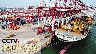 《中国财经报道》 20190610 15:00  CCTV财经