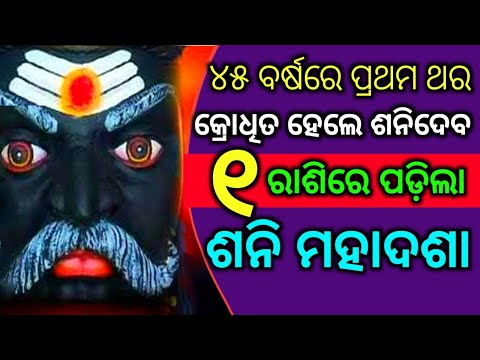 for-the-first-time-shanidev-angry-with-this-1-rashi-|-odia-horoscope-tips