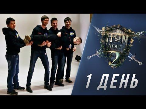 видео: [hon tour lan] 1 день