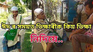 Eidr timet vikkhari'k Kio vikkha nidiye... Assamese funny video.. Koya masti