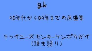 gk 90年代から09年までの原曲集.