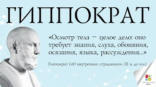 Гиппократ. Образовательная программа для студентов.Эфир от 09.09.2020г ч2