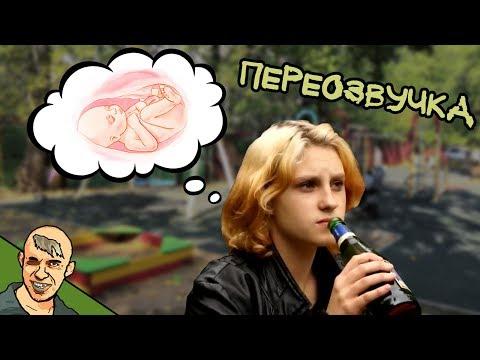 БЕРЕМЕННА В 16. РОССИЯ АНТИ-ВЕРСИЯ (ПЕРЕОЗВУЧКА) #1