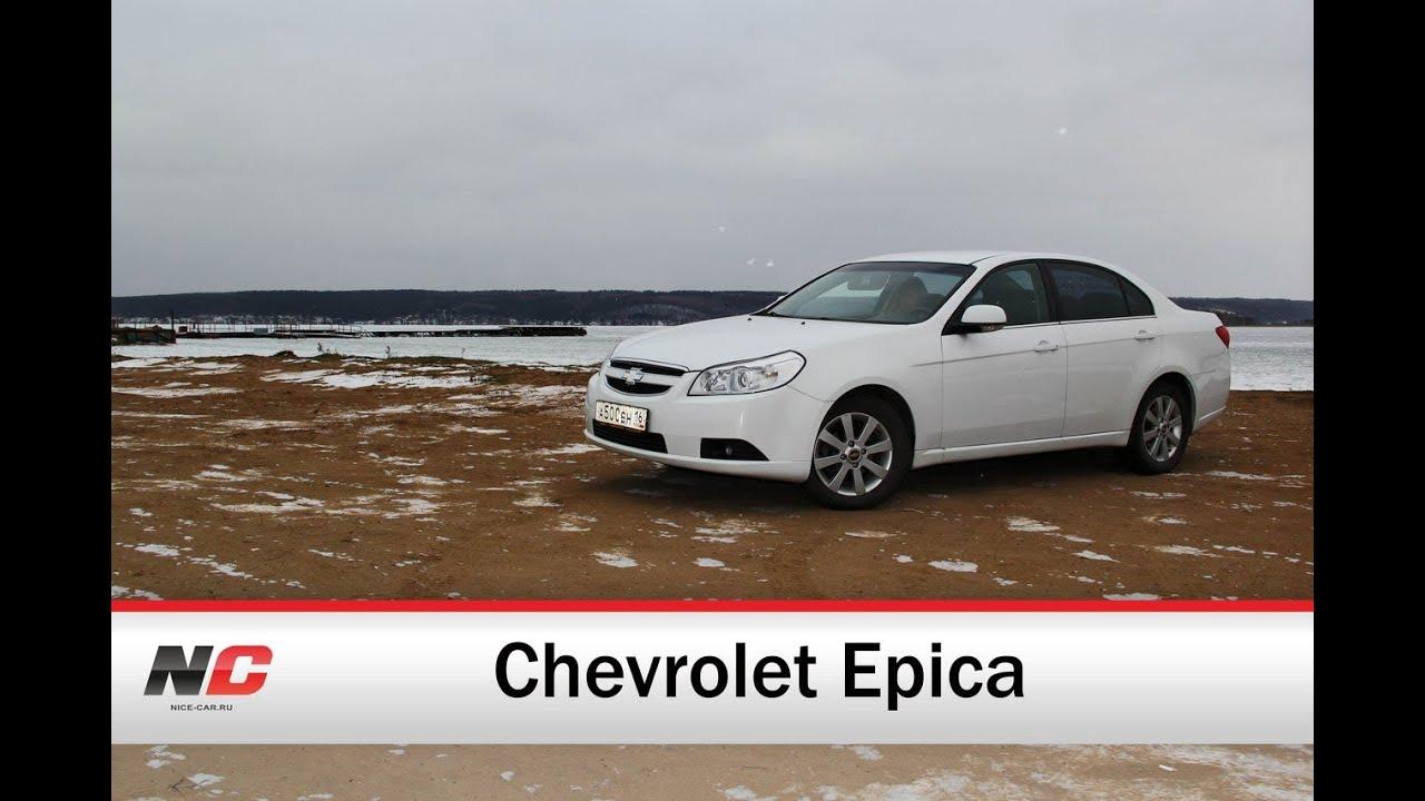 Chevrolet Epica / тест-драйв / Nice-Car.Ru - YouTube