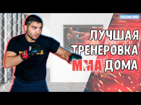 Упражнения для бойцов Топ-6  / Тренировка дома ММА