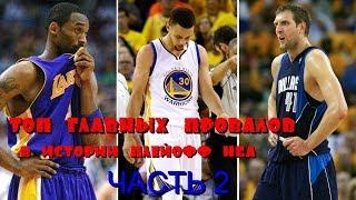ТОП Главных провалов в истории плейофф НБА. Места 1-7