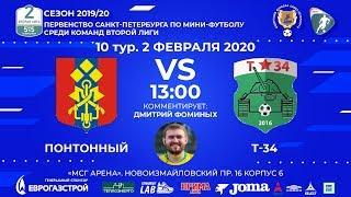 ПОНТОННЫЙ VS Т 34 ВТОРАЯ ЛИГА 2019 20