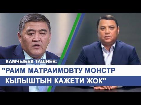 """Камчыбек Ташиев, """"Раим Матраимовту монстр кылыштын кажети жок"""""""