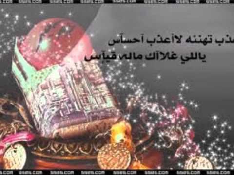 عيدي فيك مبارك