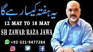 Weekly Horoscope | Ye hafta kaisa rahe ga |  12 May to 18 May 2019  | Zawar Raza Jawa