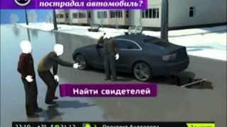 видео Страхование машины - КАСКО