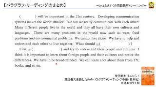 英文読解講座(入門編):パラグラフ・リーディングのまとめ【演習】