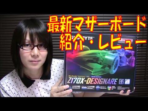 【自作PC】Skylake対応マザーボード GIGABYTE Z170X-DESIGNARE 紹介・レビュー