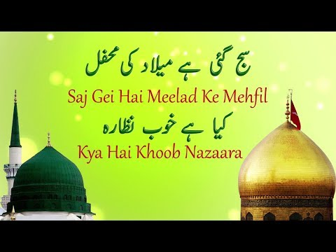 Ya Nabi Nazr e Karam Farmana Aye Hasnain Ke Nana  with Lyrics 1080 Full HD