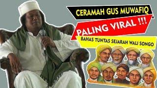CERAMAH GUS MUWAFIQ - PALING VIRAL !!!   BAHAS TUNTAS SEJARAH WALI SONGO
