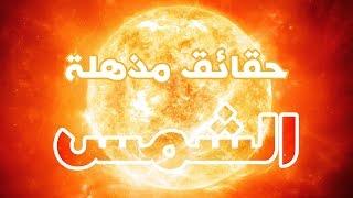 ١٠ حقائق مذهلة عن الشمس