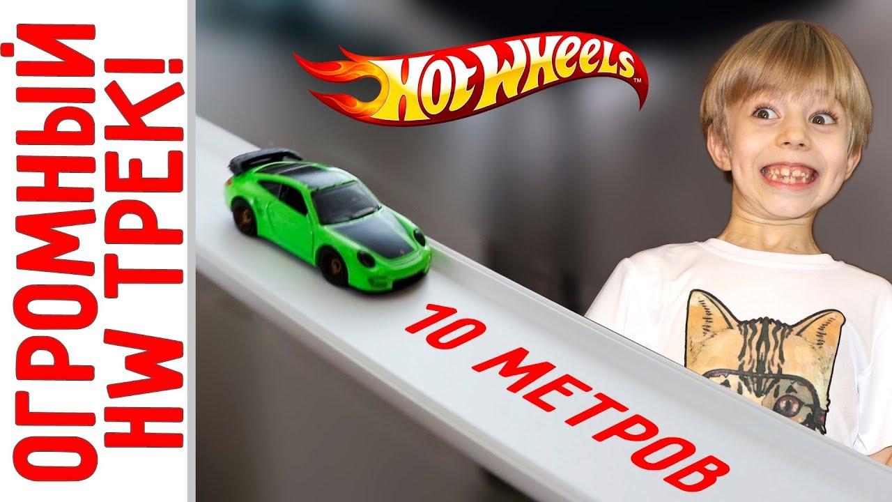 Гигантский ХОТ ВИЛС ТРЭК своими руками! Гонки машинок Hot Wheels на огромном треке длиной 10 метров!