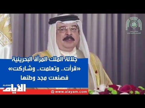 جلالة الملك المرأة البحرينية «قرأت.. وتعلمت.. وشاركت» فصنعت مجد وطنها  - 10:53-2018 / 12 / 4