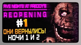 - Five Night s At Freddy s Reopening Прохождение 1 НОЧИ 1 и 2