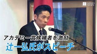 辻一弘 氏がスピーチ アカデミー賞3候補者を激励 ロスの日本総領事公邸で