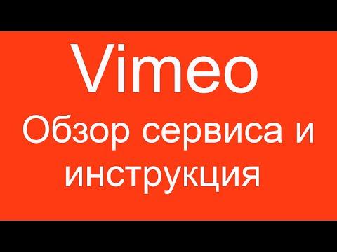 VIMEO (ВИМЕО) - обзор сервиса и инструкция по использованию
